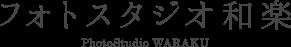 フォトスタジオ和楽